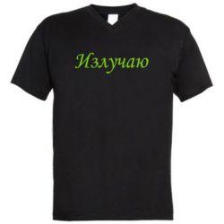 Чоловіча футболка з V-подібним вирізом Излучаю