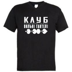 Чоловіча футболка з V-подібним вирізом Клуб Пильні Гантельі