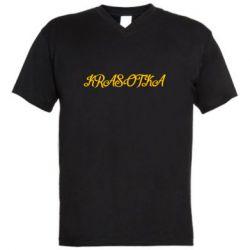 Мужская футболка  с V-образным вырезом KRASOTKA