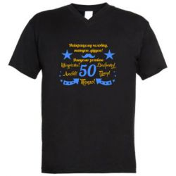 Чоловіча футболка з V-подібним вирізом Найкращому чоловікові, батькові, дідусеві