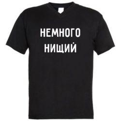 Чоловіча футболка з V-подібним вирізом Немного нищий