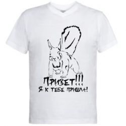 Чоловіча футболка з V-подібним вирізом Привет!!! Я к тебе пришла!