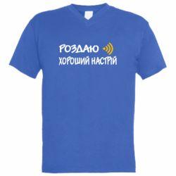 Чоловіча футболка з V-подібним вирізом Роздаю Хороший Настрій