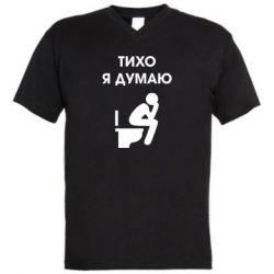 Чоловіча футболка з V-подібним вирізом Тихо, я думаю