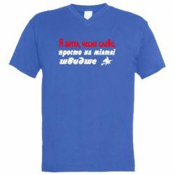 Чоловіча футболка з V-подібним вирізом Я ангел, чесне слово