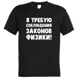Чоловіча футболка з V-подібним вирізом Закони фізики