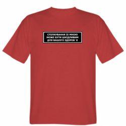 Мужская футболка Спілкування Зі Мною Може Бути Шкідливим