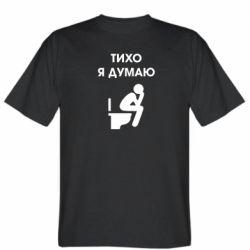 Чоловіча футболка Тихо, я думаю