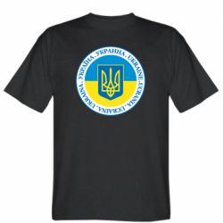 Чоловіча футболка Україна. Украина. Ukraine.