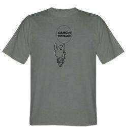 Мужская футболка Винни хамон эврибади