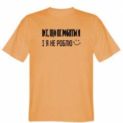 Чоловіча футболка Все, що не робиться...