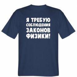 Чоловіча футболка Закони фізики