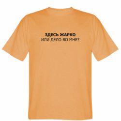 Мужская футболка Здесь жарко или дело во мне?