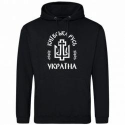Чоловіча промо толстовка Київська Русь Україна