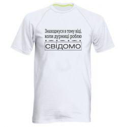 Чоловіча спортивна футболка Дурниці