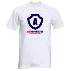 Чоловіча спортивна футболка Форум Антиколлектор Лого Классика