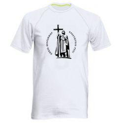 Чоловіча спортивна футболка Київський князь Володимир