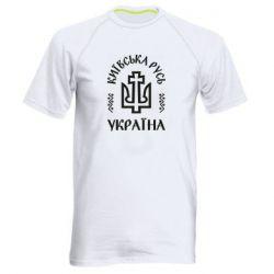 Чоловіча спортивна футболка Київська Русь Україна