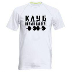 Чоловіча спортивна футболка Клуб Пильні Гантельі