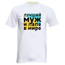 Чоловіча спортивна футболка Лучший муж и папа в мире