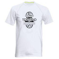 Чоловіча спортивна футболка Найкращий Тренер По Волейболу