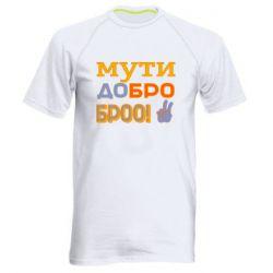 Чоловіча спортивна футболка Мути Добро Броо