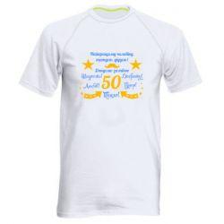 Чоловіча спортивна футболка Найкращому чоловікові, батькові, дідусеві