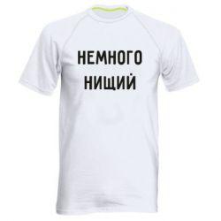 Чоловіча спортивна футболка Немного нищий