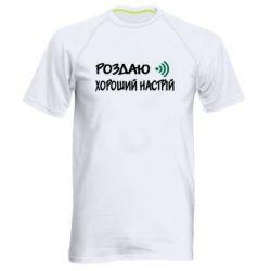 Чоловіча спортивна футболка Роздаю Хороший Настрій