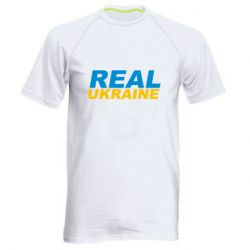 Мужская спортивная футболка Real Ukraine