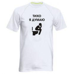 Чоловіча спортивна футболка Тихо, я думаю