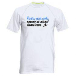 Чоловіча спортивна футболка Я ангел, чесне слово