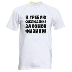 Чоловіча спортивна футболка Закони фізики
