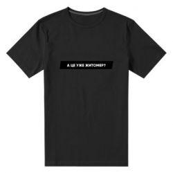 Чоловіча стрейчева футболка А Це Уже Житомєр?
