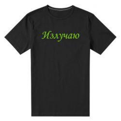 Чоловіча стрейчева футболка Излучаю