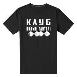 Чоловіча стрейчева футболка Клуб Пильні Гантельі