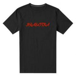 Мужская стрейчевая футболка KRASOTKA