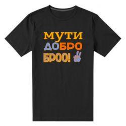 Чоловіча стрейчева футболка Мути Добро Броо