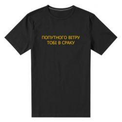 Чоловіча стрейчева футболка Попутного Вітру Тобі В Сраку