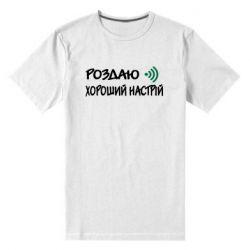 Чоловіча стрейчева футболка Роздаю Хороший Настрій