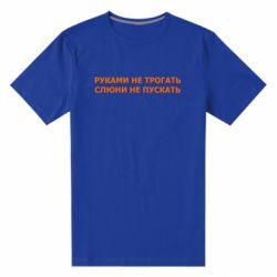 Мужская стрейчевая футболка Руками Не Трогать Слюни Не Пускать