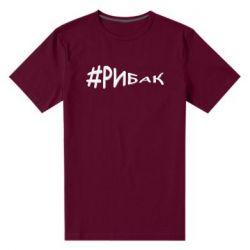 Чоловіча стрейчева футболка #Рыбак
