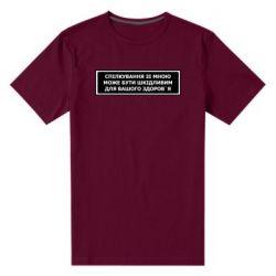 Мужская стрейчевая футболка Спілкування Зі Мною Може Бути Шкідливим