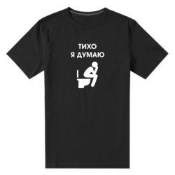 Чоловіча стрейчева футболка Тихо, я думаю