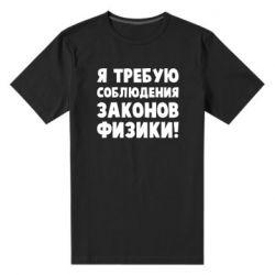 Чоловіча стрейчева футболка Закони фізики