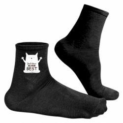 Чоловічі шкарпетки Don't Stress Be Youself