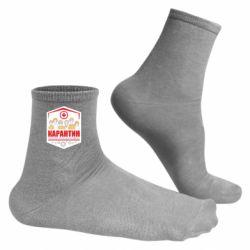 Чоловічі шкарпетки Карантин ограничивает распространение инфекции