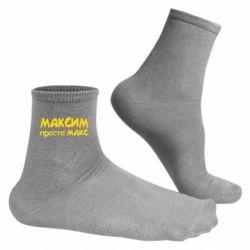 Мужские носки Максим просто Макс