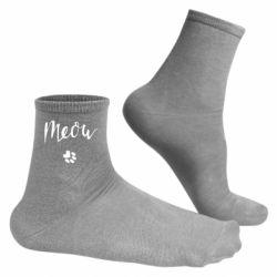 Чоловічі шкарпетки Meow and the trail of a cat