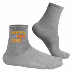 Чоловічі шкарпетки Мути Добро Броо